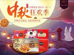京东月饼中秋活动页