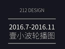 212-壹小波海报(轮播图)2016.07-11