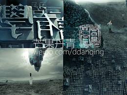 汉语桥2016总片头