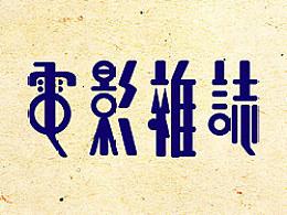 《旧时芳华》---老字体设计还原(C,74-106)