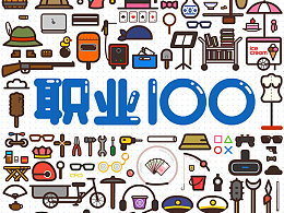 1987(Gulu羊) - 职业100(下)