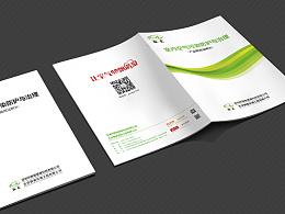空气治理手册(产品说明书)