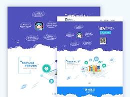 体验达人移动端web下载页