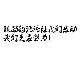 一句话书法字