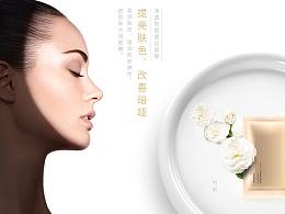 化妆品设计、化妆品包装设计、化妆品品牌设计、月美膜盒护肤品全案策划设计、捷登设计