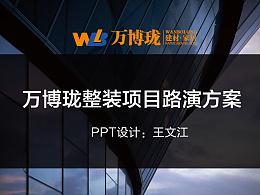 万博珑整装项目PPT路演设计