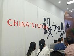 GDC平面设计在中国2015展系列活动--在西安(看展分享)