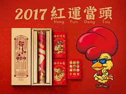2017《天鸡盒》——天鸡不可泄露