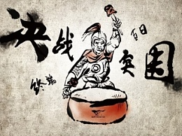 2014百日大战