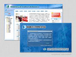 04年旧作-班组规范化管理信息系统UI