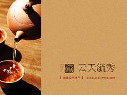 《云天毓秀》产品宣传册