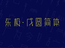 -东极戊圆简体(基础型)-