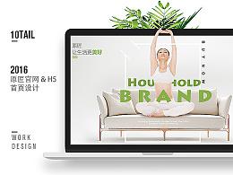 2016年原匠官网首页&H5广告