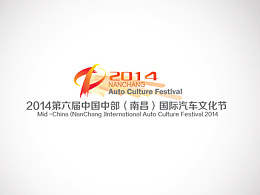 2014中国中部(南昌)国际汽车文化节设计