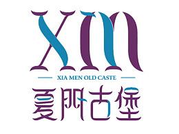 近期logo设计/字体设计