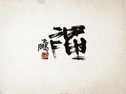 身陷中国字的美