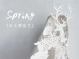 《新知》2016四月刊 立体纸雕目录页设计