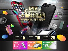 手机壳 双十一 双十二 专题