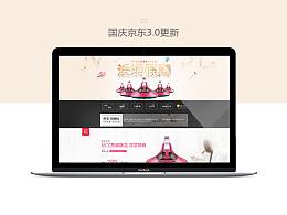 国庆+京东宝家丽店铺3.0更新