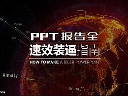 《PPT速效装逼指南》-内页&尾页篇