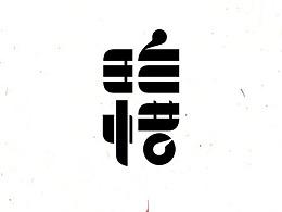 """一组""""文艺小清新""""字体"""