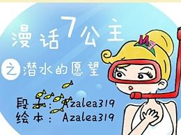 原创漫画【闺蜜·漫话7公主】~潜水的愿望