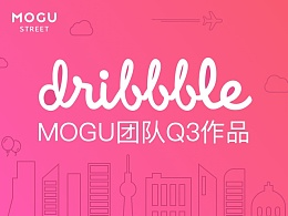 Mogu团队Q3作品合集