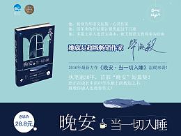晚安系列banner