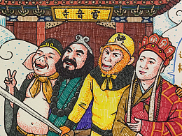 手绘插画:我怀疑我看了一本假西游...大师兄竟然...