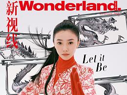 刘浩存《新视线Wonderland》双封面