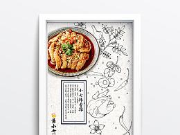 一组手绘餐饮海报