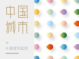 中国城市字体设计+配图