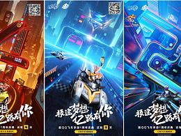 QQ飞车手游周年庆倒计时