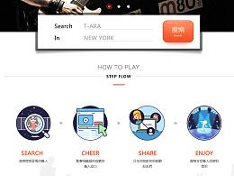 娱乐众筹网页设计方案