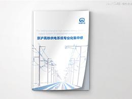 京沪高铁供电系统专业化集中修·画册设计——北京海空设计