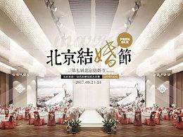 27°罗马风情北京结婚节分会场3