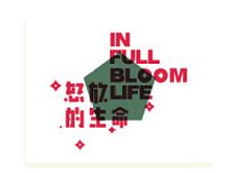 与汪峰有关的歌第一季——个人字体设计