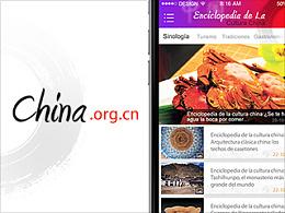中国网西文版新闻APP设计