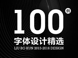 字体设计精选100例