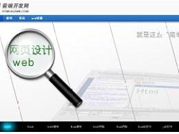 html专题页