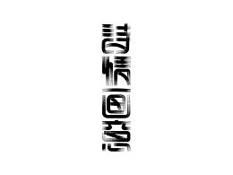 字体设计-第97期