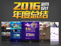 【2016年度总结】游戏网页设计作品