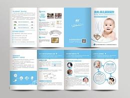 恩氏基因四折页 DM单 宣传单 广告页 折页 母婴 蓝色