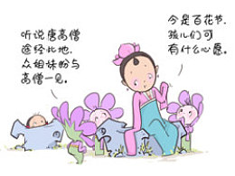 唐朝妖精(痴五妞情动五行山黑风岭结友闹天宫【上】)