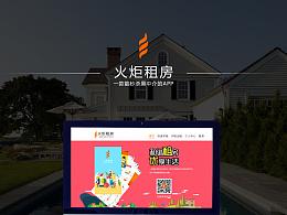 网站-火炬租房