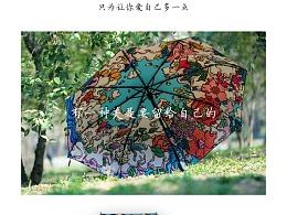 成语文创遮阳伞:春华秋实、出水芙蓉、女娲补天