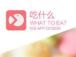 吃什么app界面效果展示