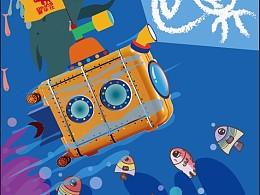 爱华仕-海底世界
