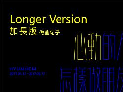 这一波字挺长的(01.17-03.17) by Hyunhom