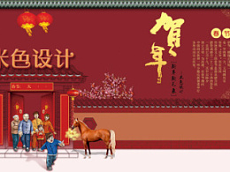 【米色设计】2014年春节海报